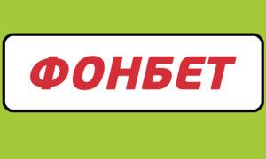 Приложение Фонбет для Android