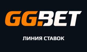 Линия ставок в GGbet