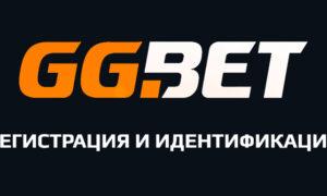 Регистрация и идентификация в БК GGbet