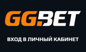 Вход в личный кабинет в GGbet