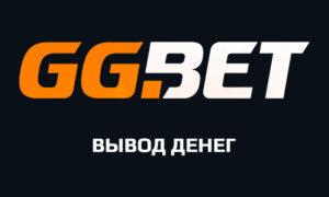 Вывод денег в GGbet