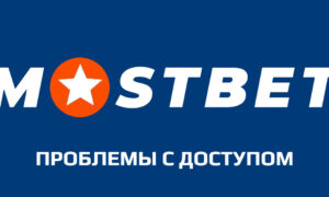 Проблемы с доступом в Мостбет