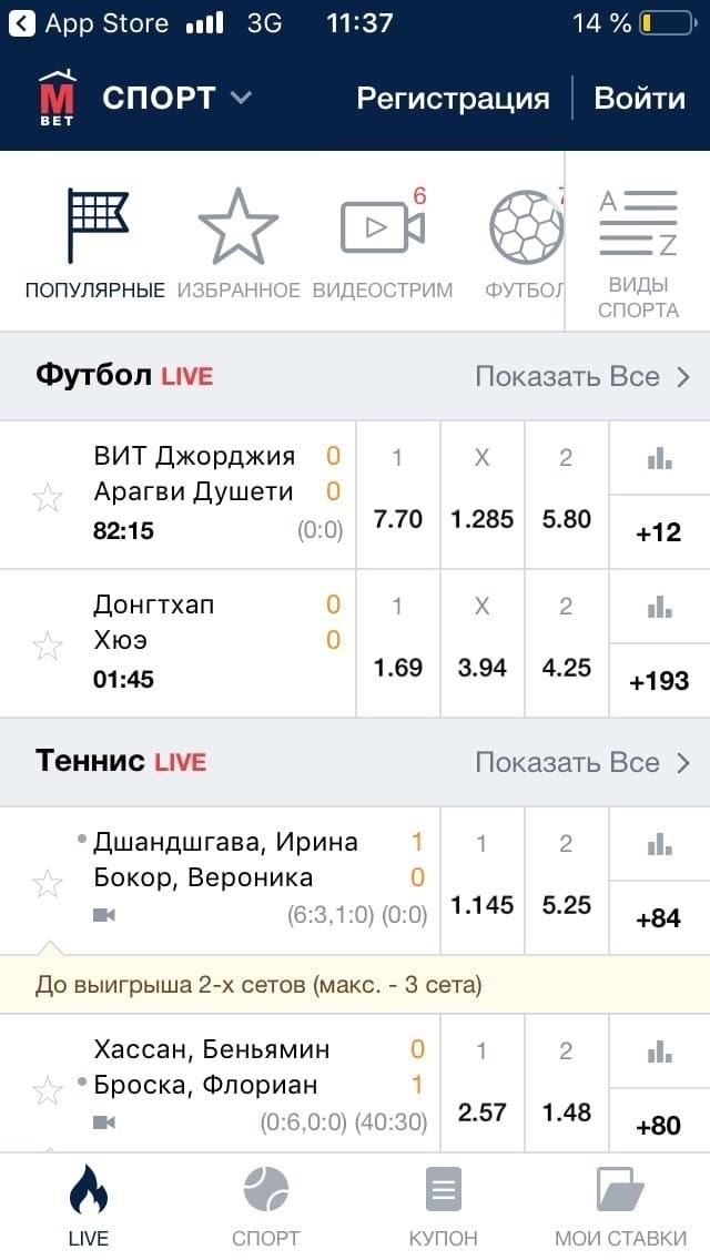 Как выглядит приложение Марафонбет для iOS