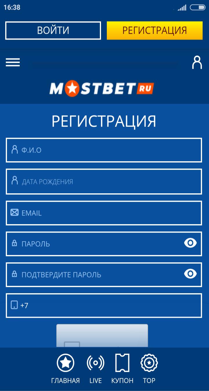 Создание аккаунта через приложение для iOS