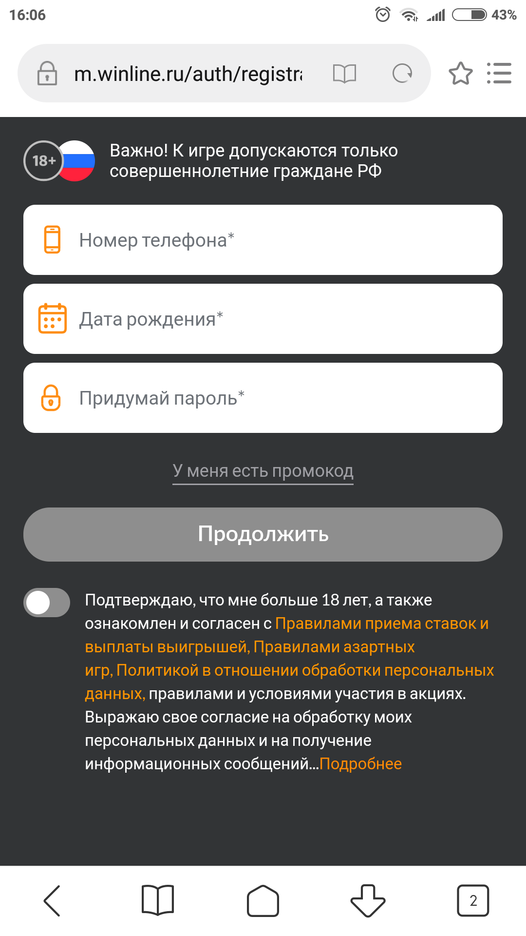 форма для создания аккаунта бк винлайн