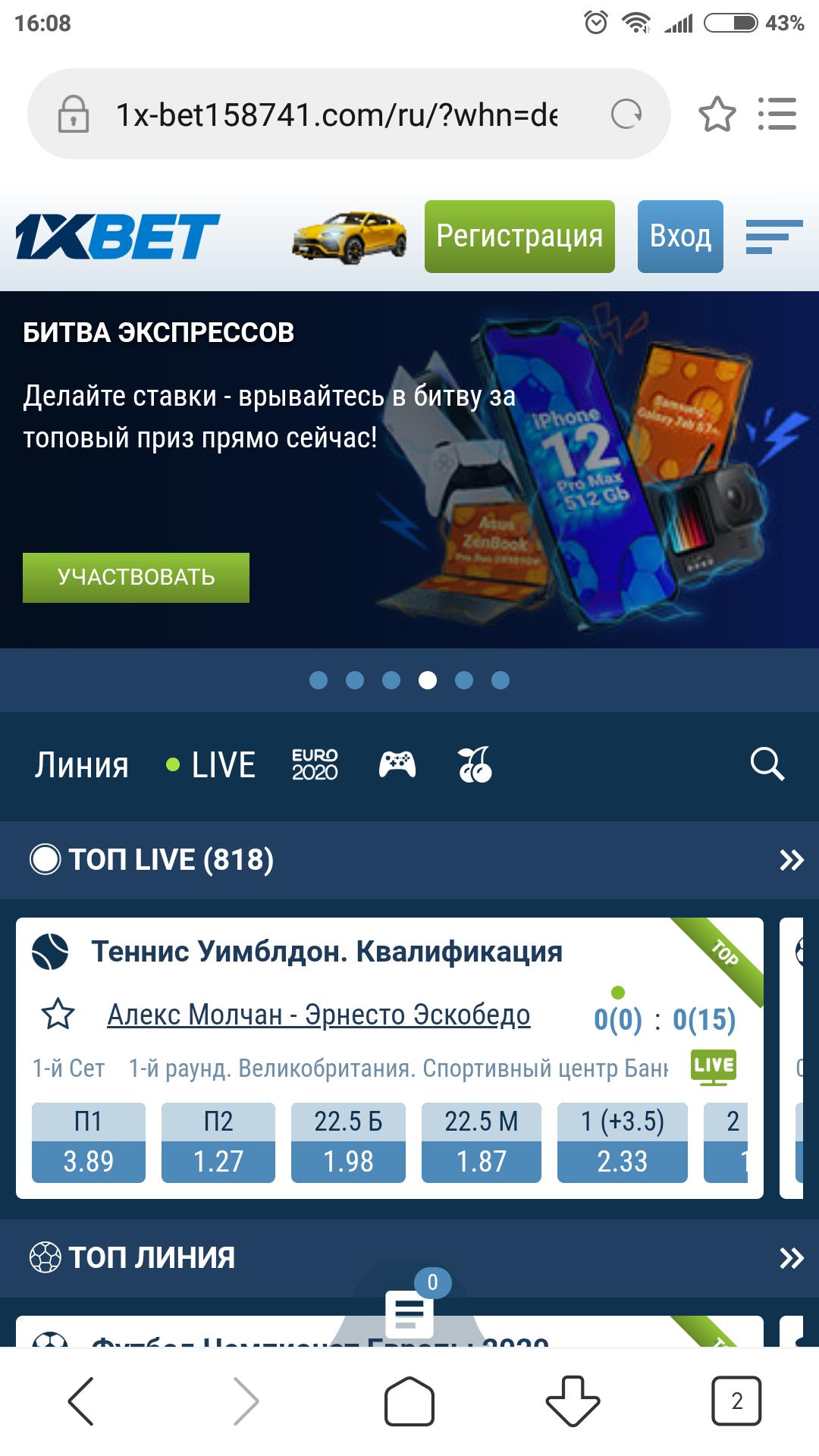 интерфейс бк 1хбет