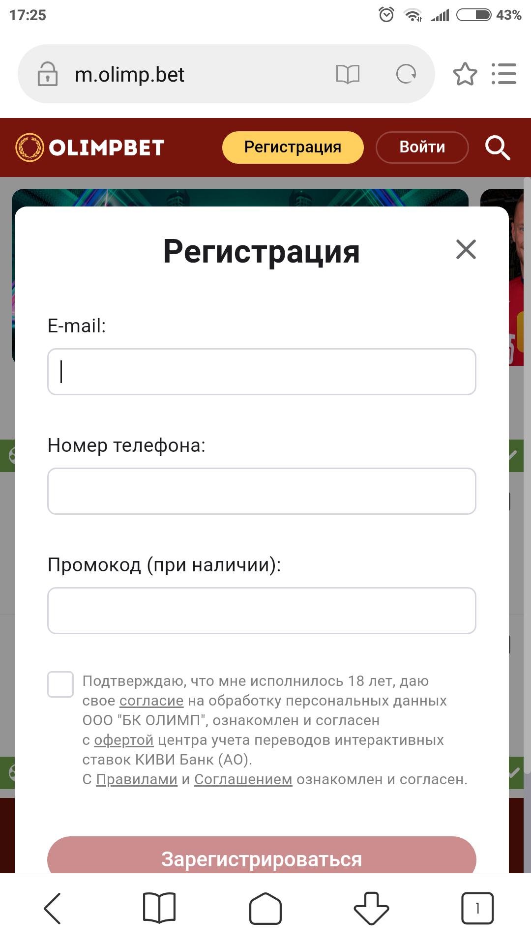 процесс создания аккаунта через мобильную версию