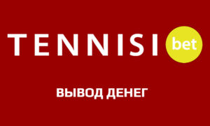 Вывод денег Тенниси