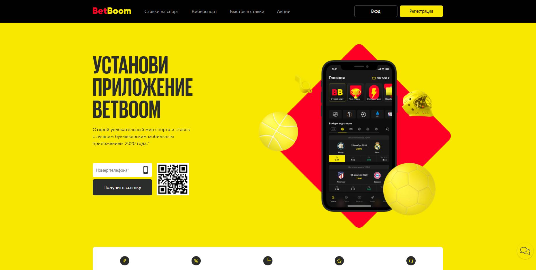 Мобильные приложения БК Бетбум