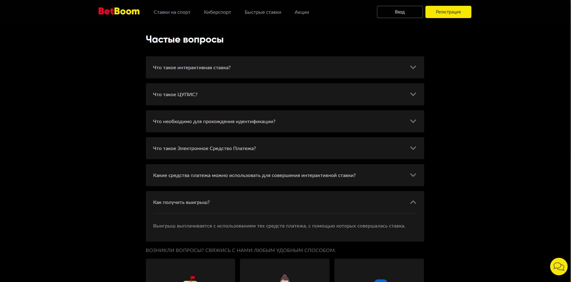 Раздел FAQ на сайте БетБум