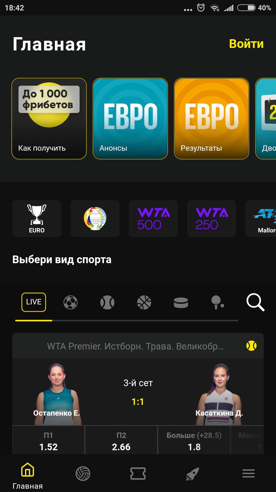 приложение бк бетбум