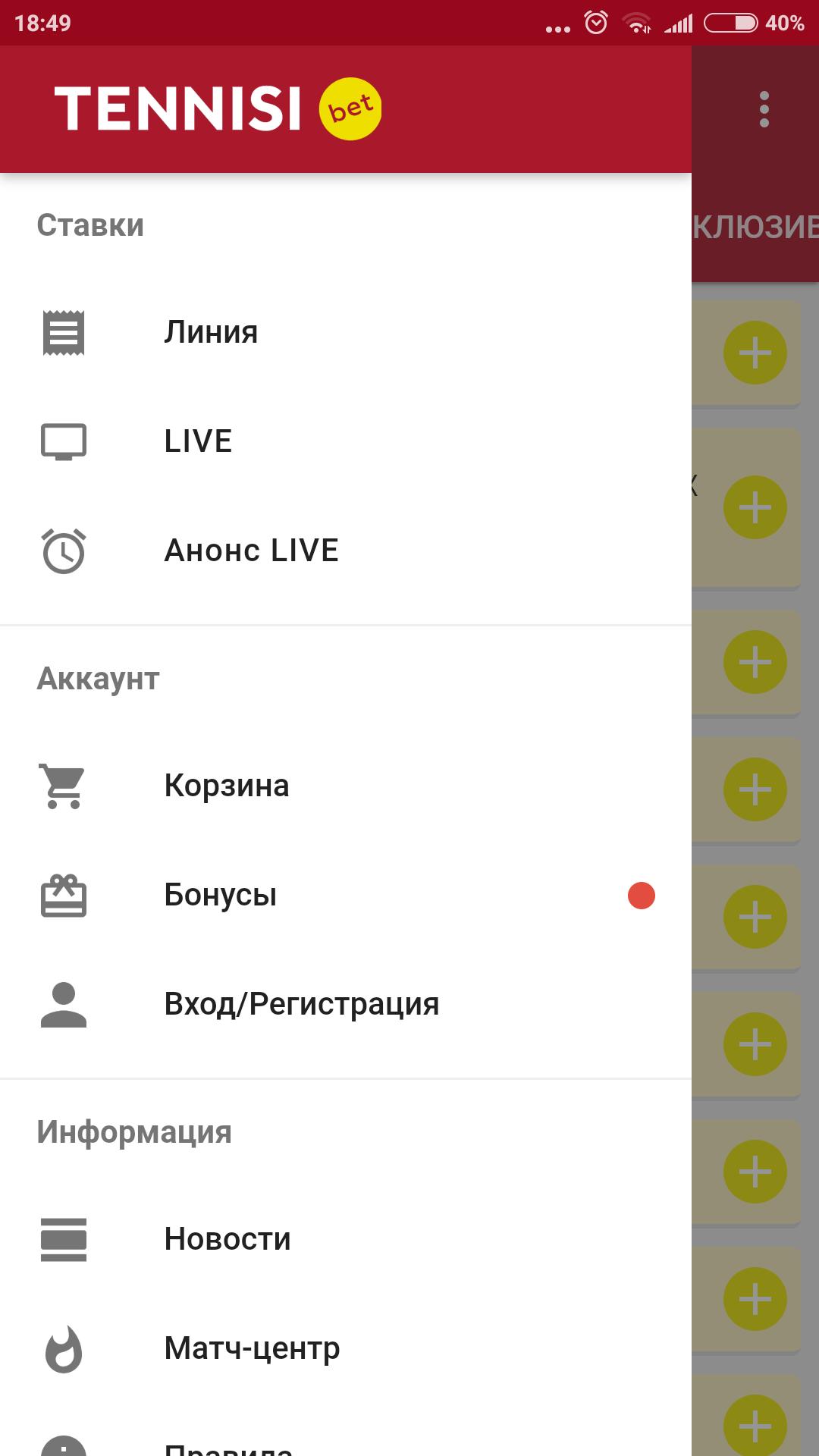 Как выглядит приложение на андроид бк тенниси