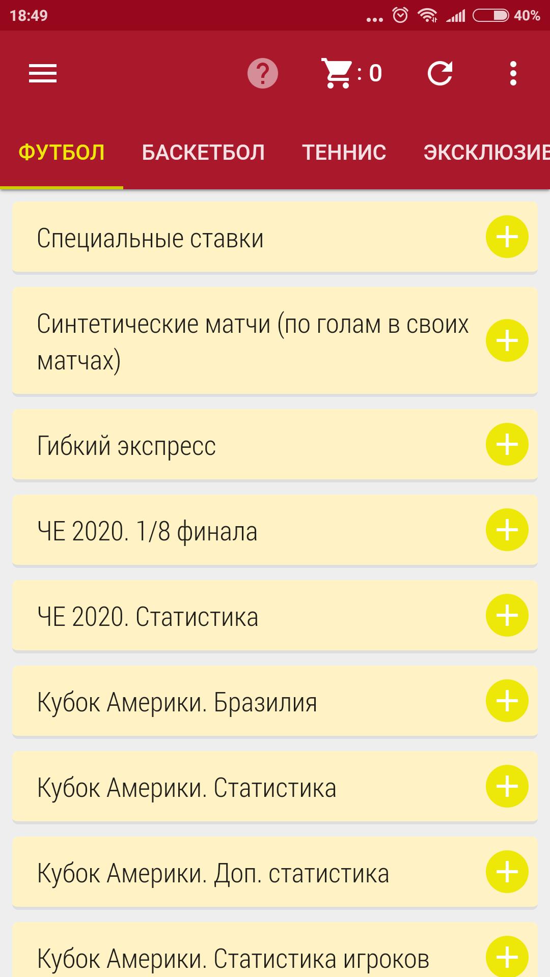 Интерфейс приложения Tennisi для Android