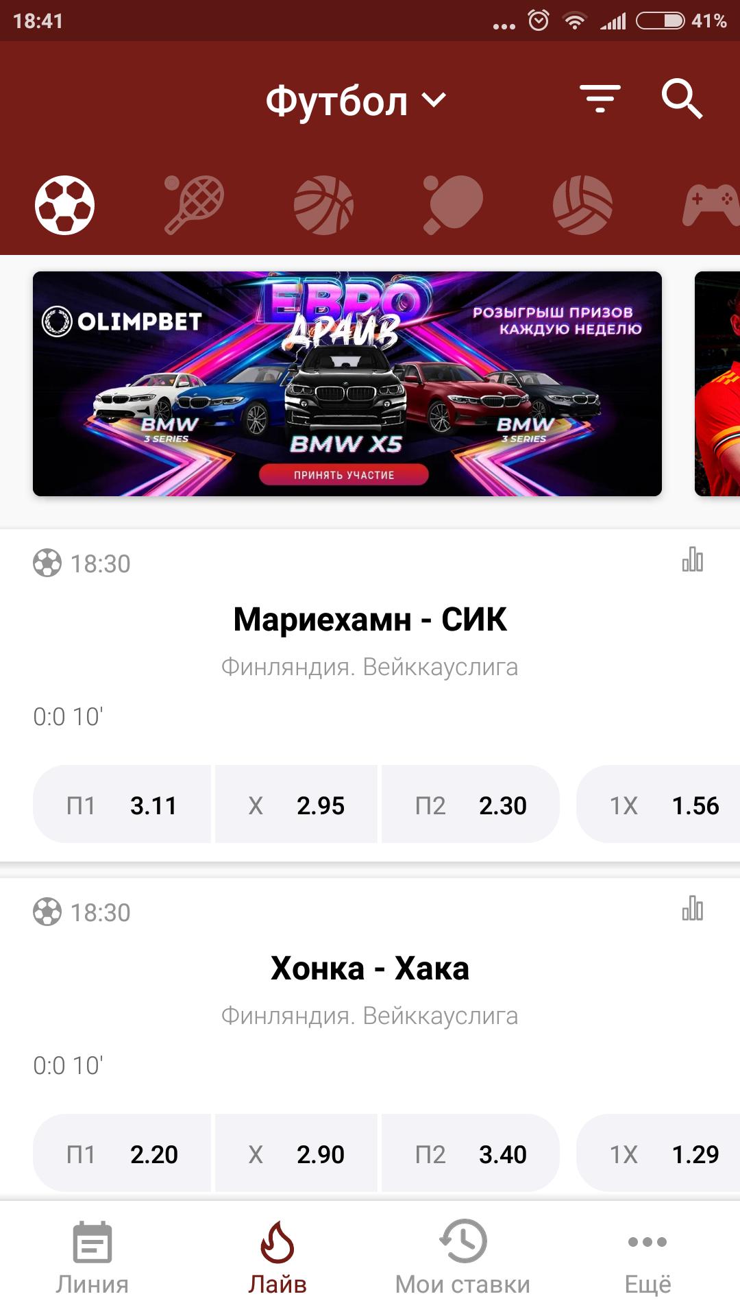 Интерфейс приложения Olimp
