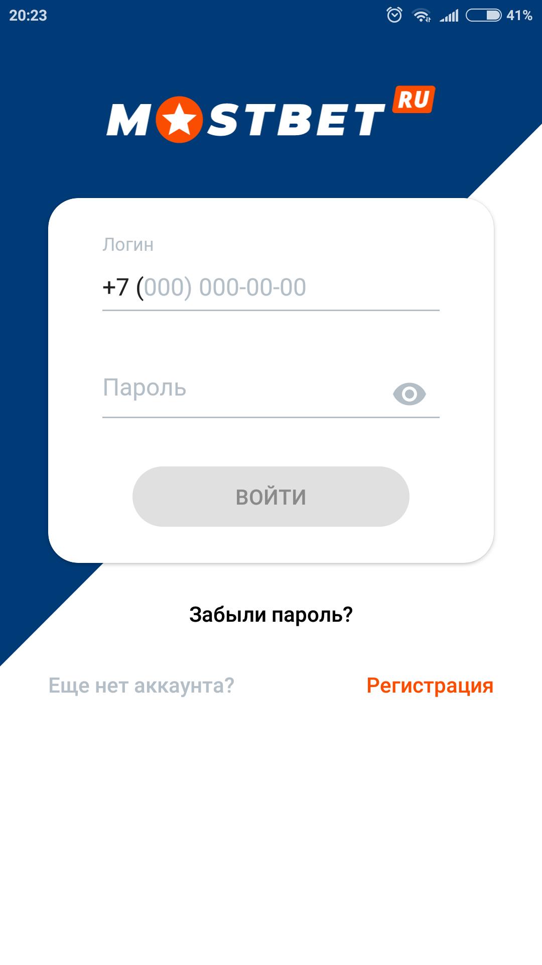 Вход в личный аккаунт бк мостбет