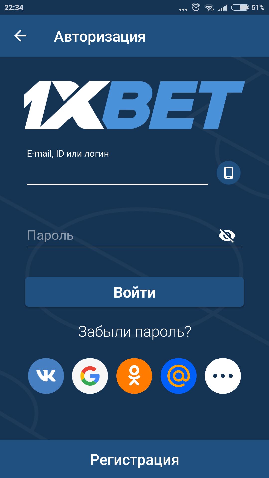 вход в аккаунт через приложение